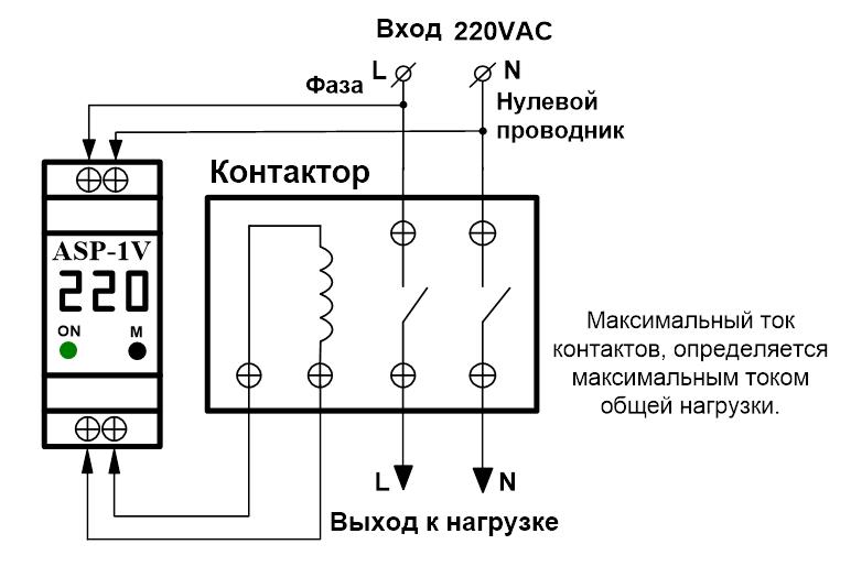 Схема подкл.контактора