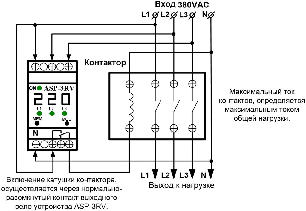 инструкция Asp-3rv - фото 3