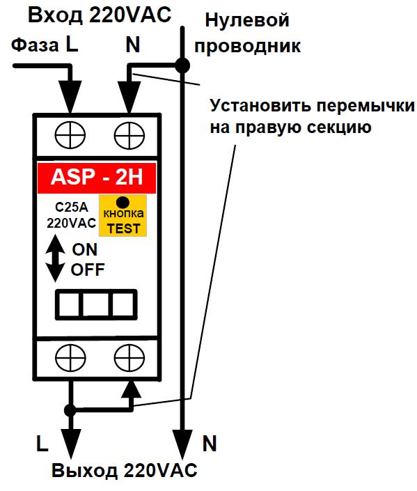 Схема подключения ASP-2H